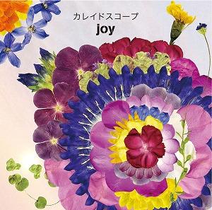 joyメジャー1stアルバム「カレイドスコープ」11月7日発売決定!_e0025035_1046480.jpg
