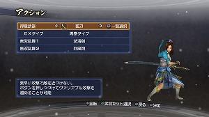 PS3®『真・三國無双6 Empires』エディットモード体験版配信!_e0025035_2251588.jpg