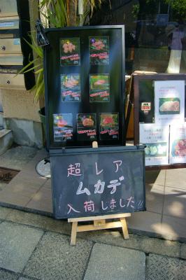 神戸スナップ 「ムカデ入荷しました!!」_a0037241_11522253.jpg
