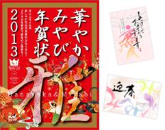 2013年巳年年賀状 <藤田幸絵> 素材集掲載誌_c0141944_14401425.jpg