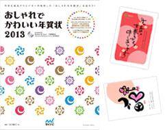 2013年巳年年賀状 <藤田幸絵> 素材集掲載誌_c0141944_14431492.jpg