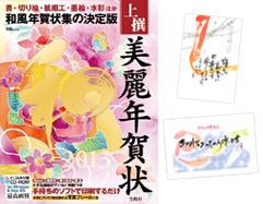 2013年巳年年賀状 <藤田幸絵> 素材集掲載誌_c0141944_14515399.jpg