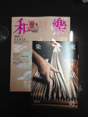 雑誌に_c0246656_2025511.jpg
