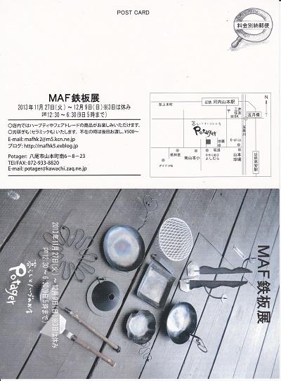 雑貨画廊にて企画展_e0292359_21312745.jpg