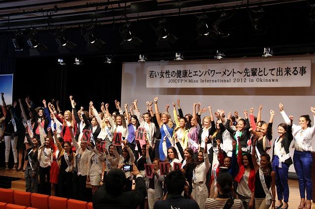 ミス・インターナショナル in 沖縄_c0223065_1151448.jpg