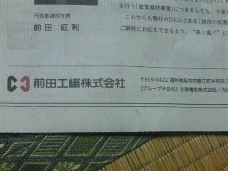前田工繊_e0063268_2244830.jpg