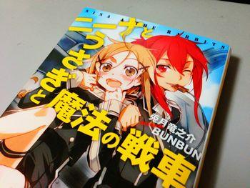 ニーナとうさぎと魔法の戦車_c0059075_23511785.jpg