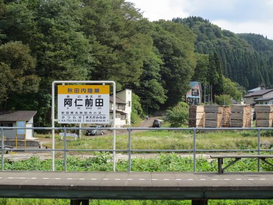 阿仁前田駅 - Ani-Maeda Station...