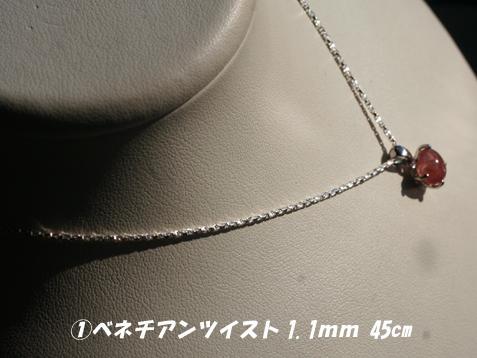 新入荷 シルバーチェーン45cm_c0140599_16175630.jpg