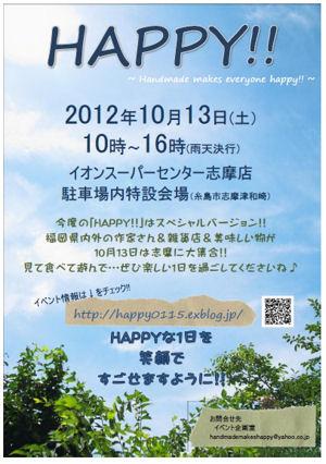 10月のイベント_f0177409_10434819.jpg