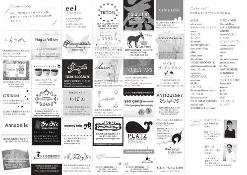 2012「門司港おさんぽマルシェ秋」に出店です☆_a0125419_0255159.jpg