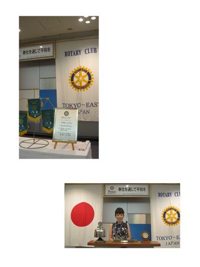 東京東ロータリークラブ卓話_a0169924_1719839.jpg