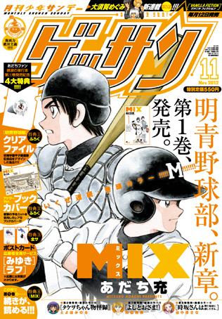 ゲッサン11月号「MIX」&「MIX」第1巻 本日発売!!_f0233625_13535279.jpg