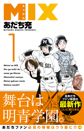 ゲッサン11月号「MIX」&「MIX」第1巻 本日発売!!_f0233625_14112935.jpg