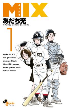 ゲッサン11月号「MIX」&「MIX」第1巻 本日発売!!_f0233625_14113915.jpg