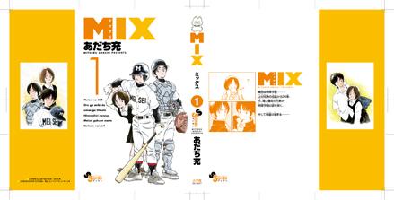 ゲッサン11月号「MIX」&「MIX」第1巻 本日発売!!_f0233625_14115584.jpg