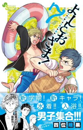 ゲッサン11月号「MIX」&「MIX」第1巻 本日発売!!_f0233625_14153140.jpg