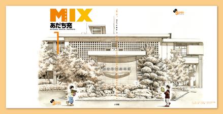 ゲッサン11月号「MIX」&「MIX」第1巻 本日発売!!_f0233625_14431181.jpg