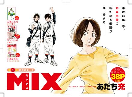 ゲッサン11月号「MIX」&「MIX」第1巻 本日発売!!_f0233625_1475462.jpg