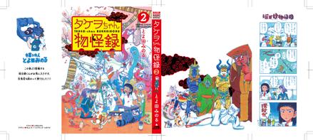 とよ田みのる 新装版「ラブロマ」第1巻 &「タケヲちゃん物怪録」第2巻 本日発売!!_f0233625_15152060.jpg