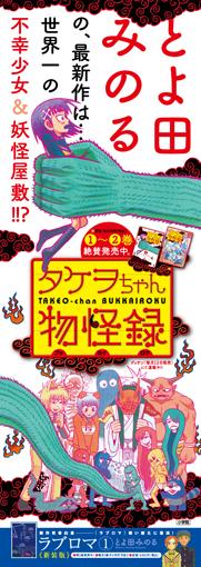 とよ田みのる 新装版「ラブロマ」第1巻 &「タケヲちゃん物怪録」第2巻 本日発売!!_f0233625_15251370.jpg