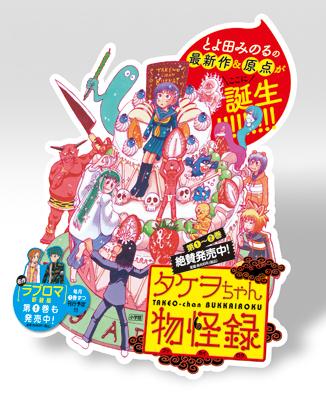 とよ田みのる 新装版「ラブロマ」第1巻 &「タケヲちゃん物怪録」第2巻 本日発売!!_f0233625_1525320.jpg