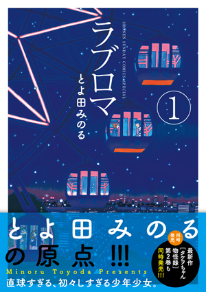とよ田みのる 新装版「ラブロマ」第1巻 &「タケヲちゃん物怪録」第2巻 本日発売!!_f0233625_1553655.jpg