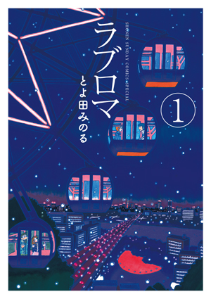 とよ田みのる 新装版「ラブロマ」第1巻 &「タケヲちゃん物怪録」第2巻 本日発売!!_f0233625_1555730.jpg