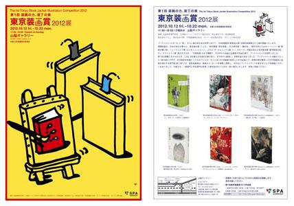 「第1回 東京装画賞2012展」 開催_f0152544_21391670.jpg