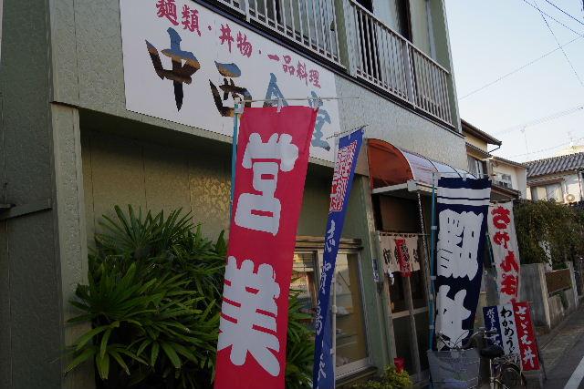 志賀島の中西食堂で「さざえ丼」を食す。_c0011649_0182279.jpg