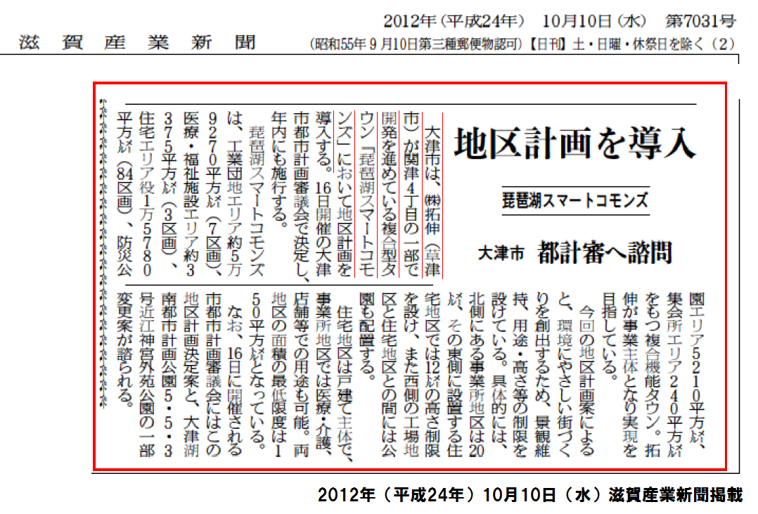 『スマートコミュニティ・琵琶湖スマートコモンズ』掲載のご報告⑧_b0215856_19365551.png