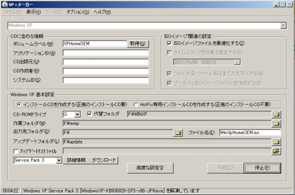 I386フォルダからWindowsの再セットアップディスクを作成する方法_e0091163_23372378.jpg