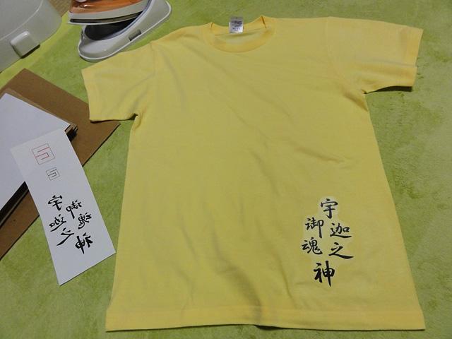 ウカノミタマノカミTシャツ(宇迦之御魂神Tシャツ)も作った。_b0006870_20184233.jpg