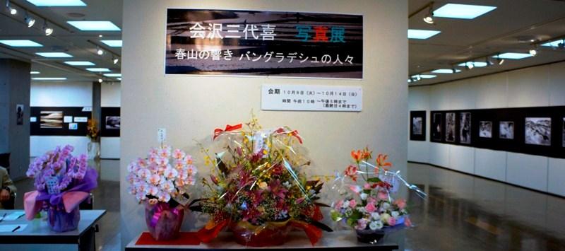 12年10月12日・会沢三代喜写真展_c0129671_17241492.jpg