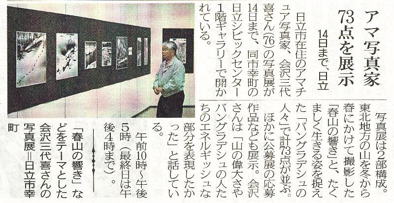 12年10月12日・会沢三代喜写真展_c0129671_17313658.jpg