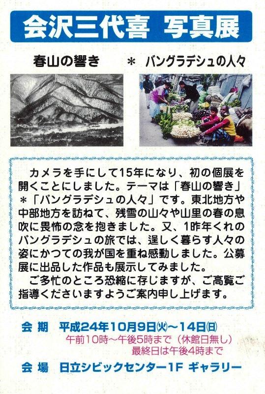 12年10月12日・会沢三代喜写真展_c0129671_17331078.jpg