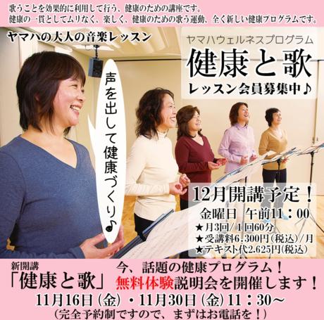 「健康と歌」新規開講のお知らせ_d0142472_14581997.png