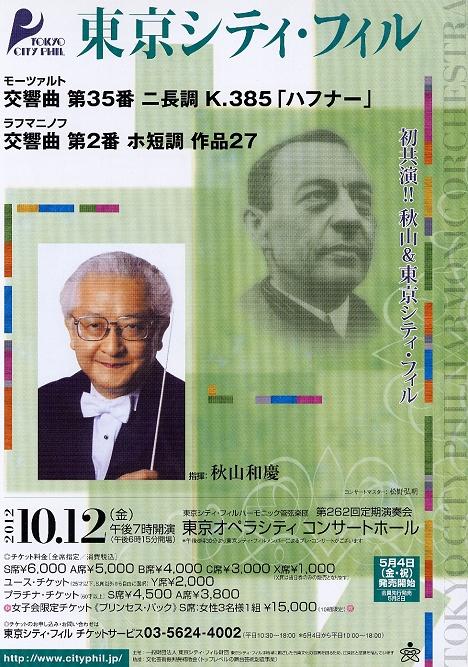 CITYフィル262定期、秋山和慶さんとの初共演_e0022175_15404823.jpg