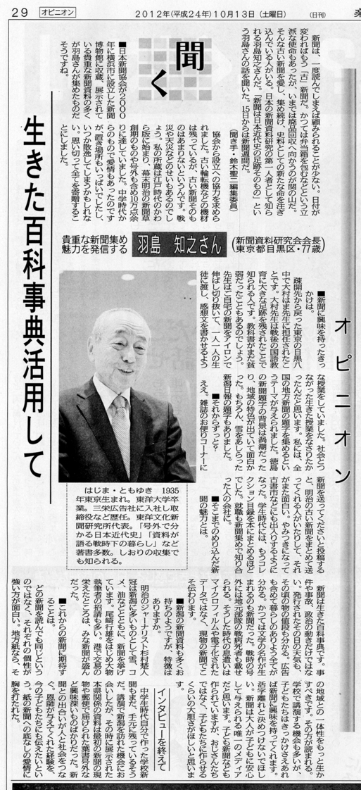 新聞週間・新潟日報に羽島知之さんのインタビューが載っています。_d0178448_10432872.jpg