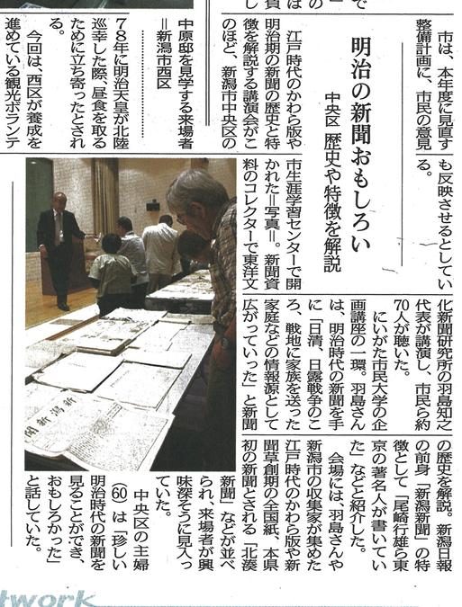 新聞週間・新潟日報に羽島知之さんのインタビューが載っています。_d0178448_196168.jpg