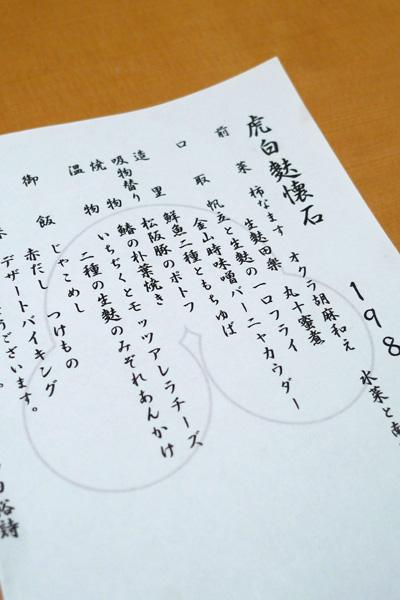 日本料理 虎白_b0016049_20454986.jpg