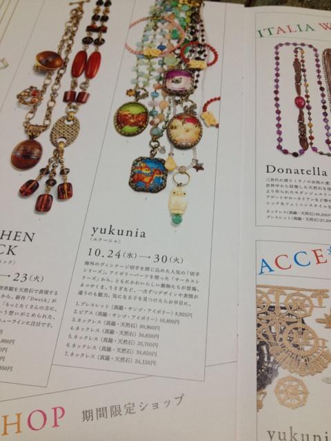 10月イベントのお知らせ<伊勢丹新宿>_e0193358_17324334.jpg