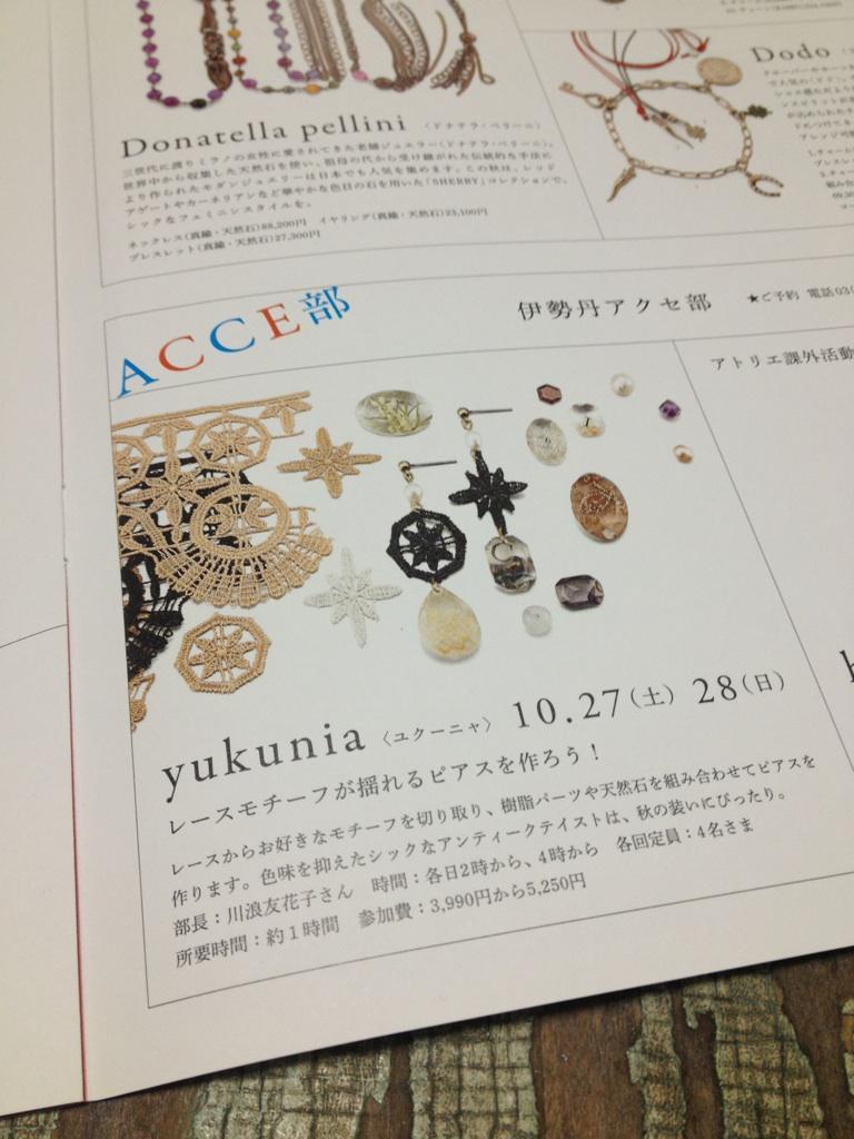 10月イベントのお知らせ<伊勢丹新宿>_e0193358_17333779.jpg