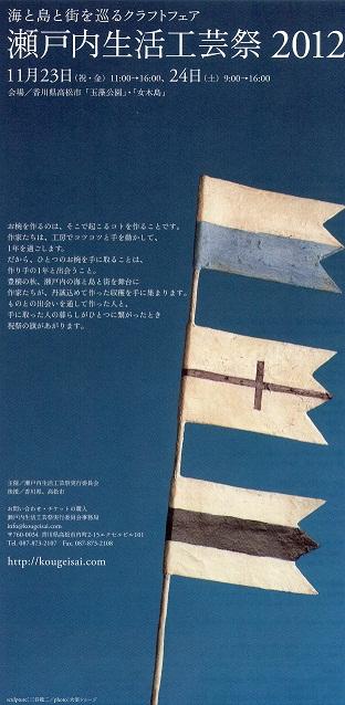 :: 瀬戸内生活工芸祭 2012 ::_e0204865_14433840.jpg