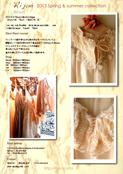 2013 S.S Rijoui collection_b0144069_18343438.jpg