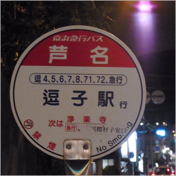 葉山 立石 佐島 と放浪の旅 徒歩・歩_a0086270_22492340.jpg