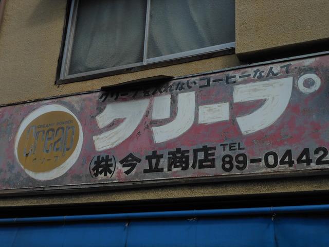 姫路にて_c0001670_1645564.jpg