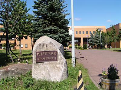 北海道教育大学札幌校_f0078286_1134947.jpg