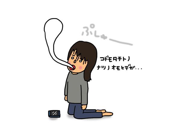 ガビーーン_a0093189_2351028.jpg