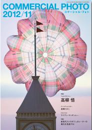 コマーシャルフォト11月号、How to Print「DGSM Print」vol2、明日発売_b0194208_23301771.jpg